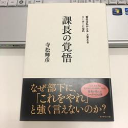 【本】課長の覚悟(著:赤松輝彦氏)