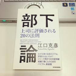 【本】部下論(著:江口克彦氏)