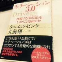 【本】モチベーション3.0(著:ダニエル・ピンク氏)