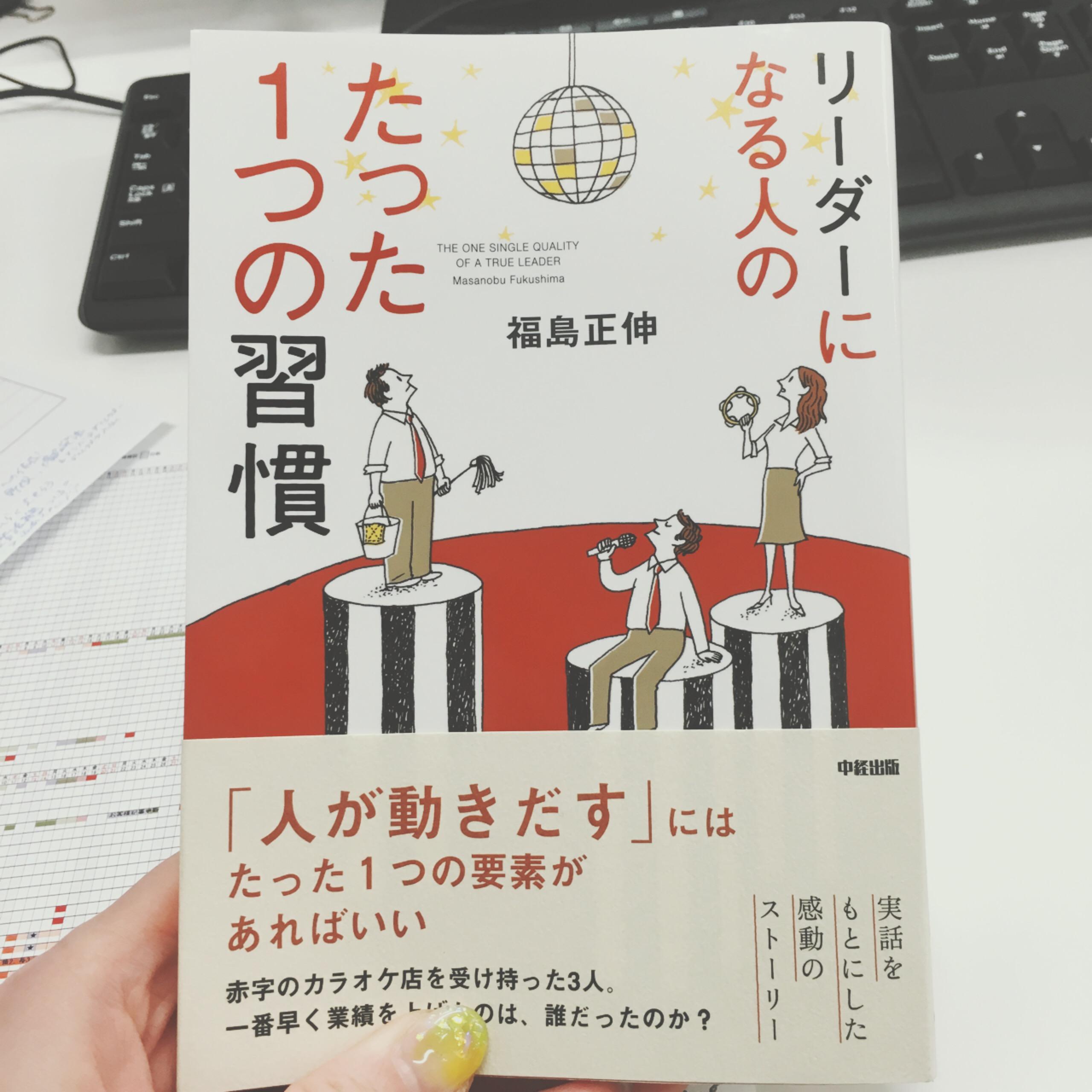 【本】リーダーになる人のたった1つの習慣(著:福島正伸氏)