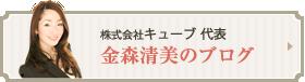 株式会社キューブ代表金森清美のブログ