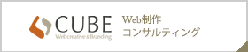 Web制作コンサルティングCUBE