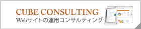 CUBE CONSULTING Webサイト運用コンサルティング
